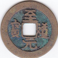 Genuine Ancient Chinese Coin