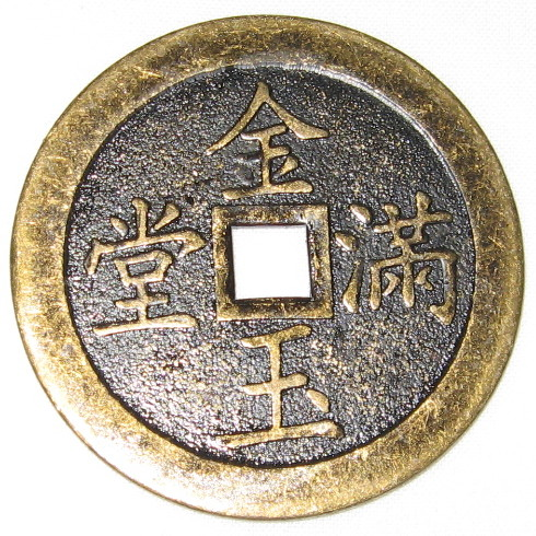 Large Chinese Coin Feng Shui